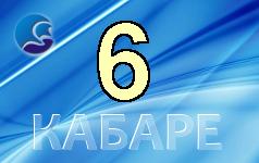 Урок № 5. Настройка тарификации и управление игрой (бильярд, покер и т.п.) (15 мин.)